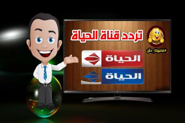 تردد قناة الحياة الجديد 2021 علي نايل سات alhayat channel frequency