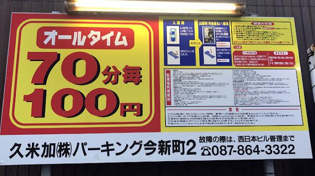 久米加パーキング今新町2 2020/3/15利用