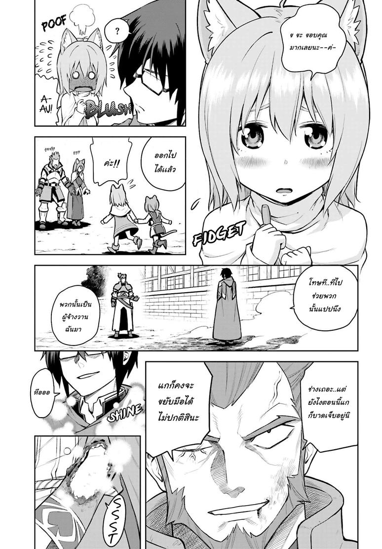 อ่านการ์ตูน Konjiki no Word Master 9.5 ภาพที่ 3