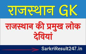 राजस्थान की प्रमुख लोक देवियां - Rajasthan Ki Lok Deviya Rajasthan GK in Hindi