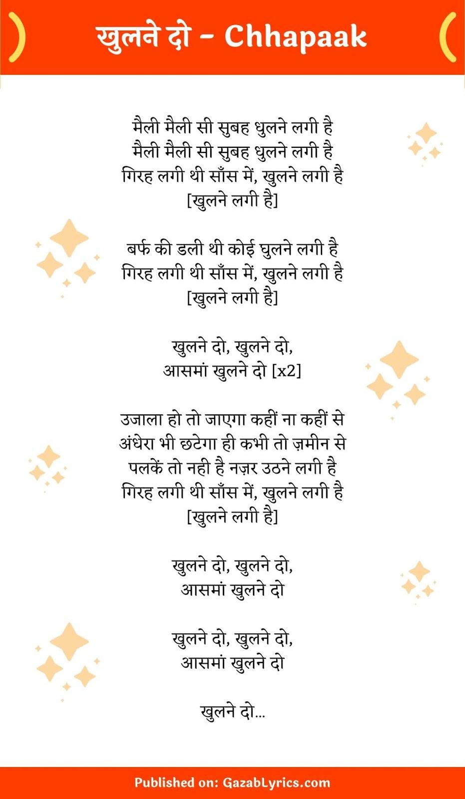 Khulne Do song lyrics image