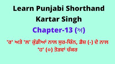 Kartar-singh-chapter-13