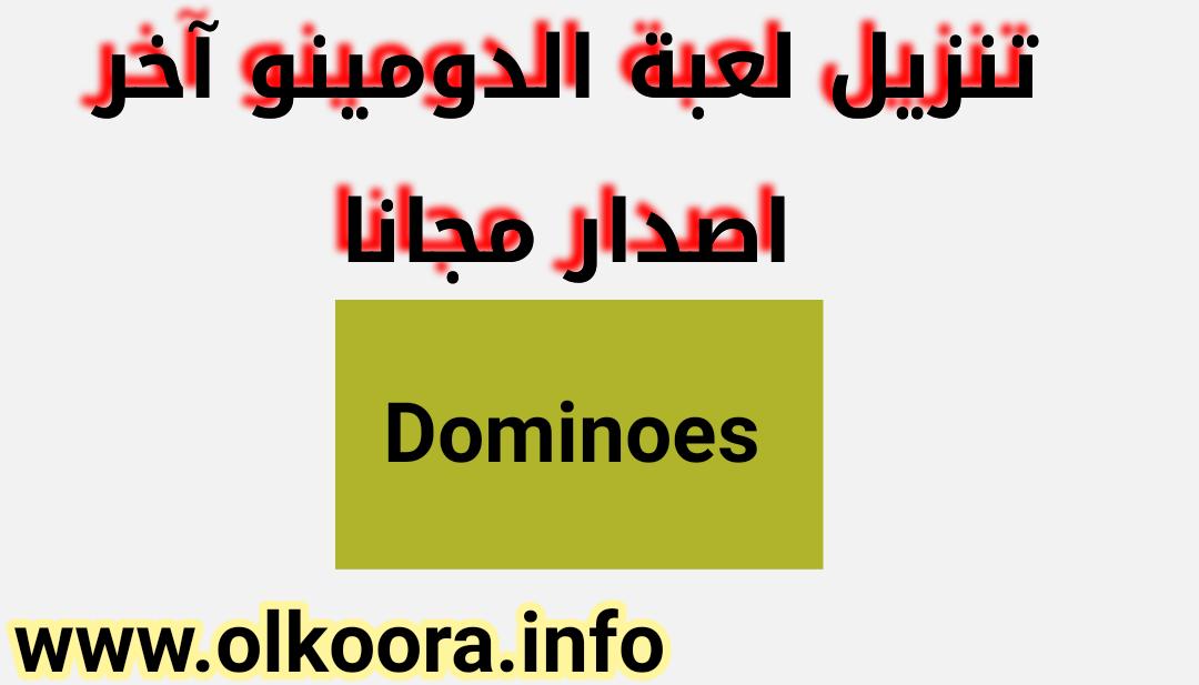 تحميل لعبة الدومينو للأندرويد Dominoes Jogatina 2020