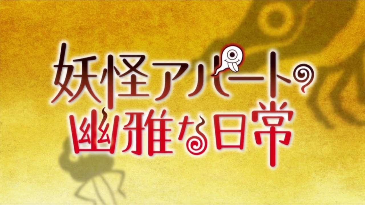 Review Anime Youkai Apartment no Yuuga na Nichijou