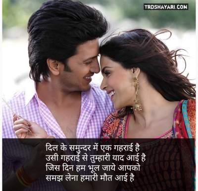 Hindi shayari new love quotes