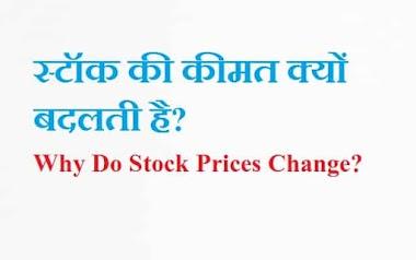शेयर मार्किट कब बढ़ता है और कब घटता है ? - When does the stock market increase and when does it decrease ?
