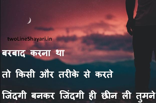 Alone Shayari Images, Alone Shayari Dp, Alone Shayari 2 Lines Images