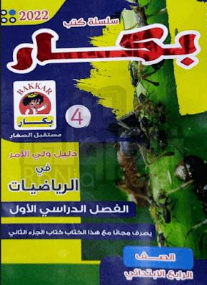 كتاب بكار رياضيات للصف الرابع الابتدائي الترم الاول 2022
