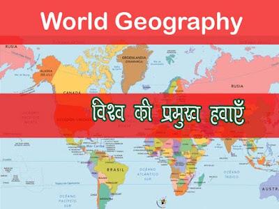 विश्व की हवाएँ Vishv Ki Hawayen विश्व की हवाओं के नाम और उनकी जानकारी