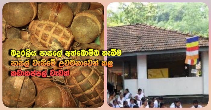 https://www.gossiplankanews.com/2019/05/baduraliya-school-bomb.html