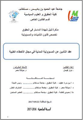مذكرة ماستر: عقد التأمين عن المسؤولية المدنية في مجال الأخطاء الطبية PDF