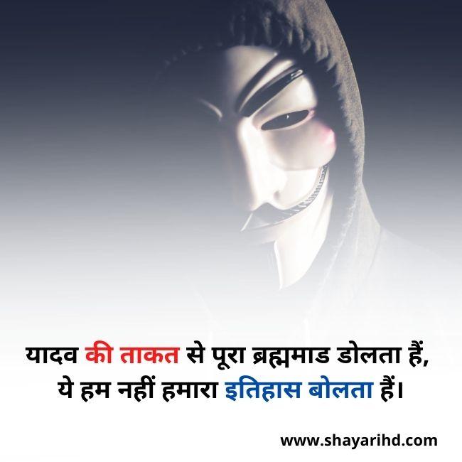 Yadav Ji Shayari in Hindi