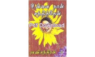 Unnai Naan Santhithen By Ramanichandran novel pdf download