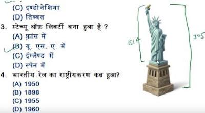 Common GK in Hindi - हिंदी सामान्य ज्ञान - GK Questions in hindi
