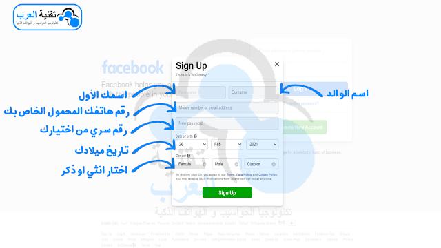 بيانات إنشاء حساب فيس بوك