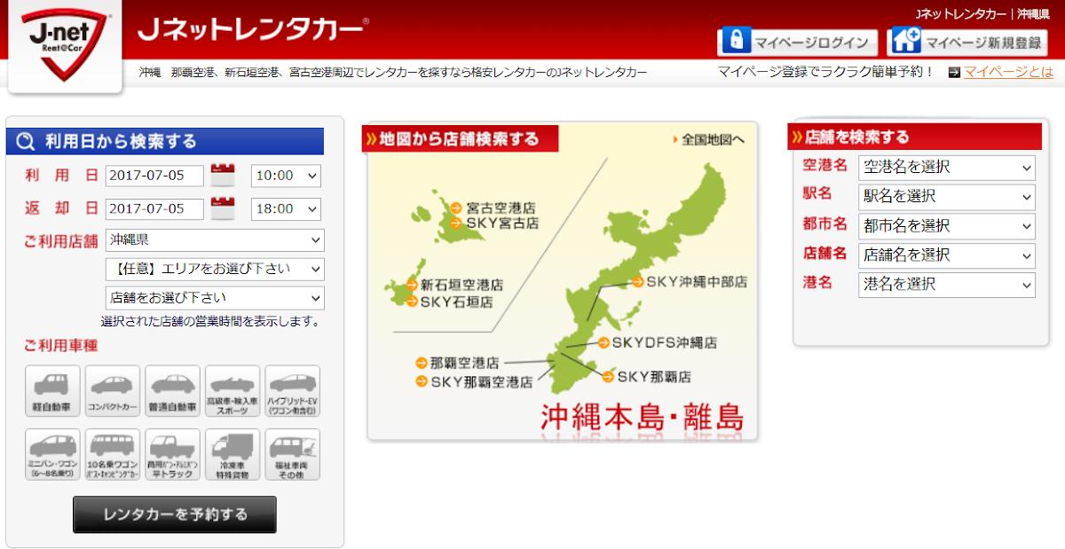 J-net-Okinawa-rental-car-沖繩-沖繩租車-沖繩自駕-沖繩租車自駕推薦-沖繩租車比價
