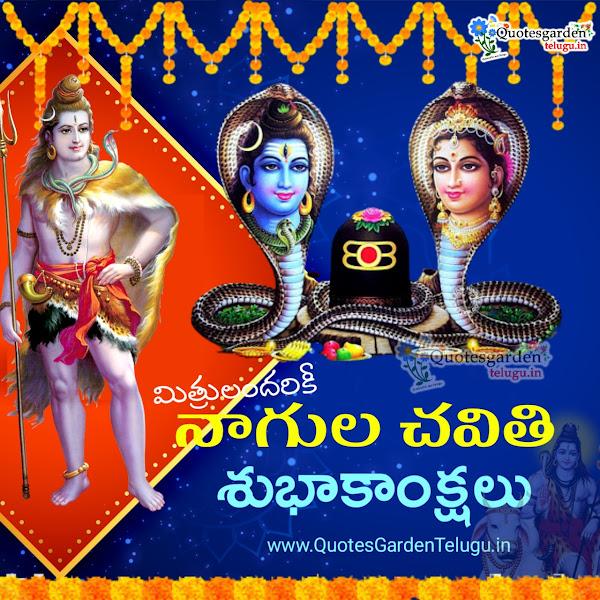 Best-Nagula-Chaviti-wishes-images-telugu-wallpapers-messages