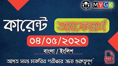 05 May 2020 Daily Current Affairs in Bengali Pdf || বাংলায় কারেন্ট অ্যাফেয়ার 2020