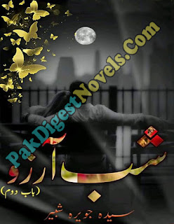 Shabe Arzoo (Chapter 2) By Syeda Jaweria Shabbir