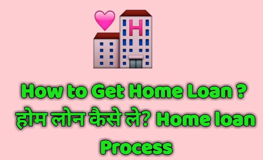 How to Get Home Loan ?  होम लोन कैसे ले? Home loan Process