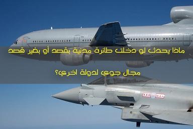 اعتراض الطائرات المدنية بقلم الطيار محمد الدوسري