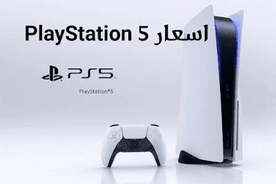 اسعار بلايستيشن 5 PlayStation