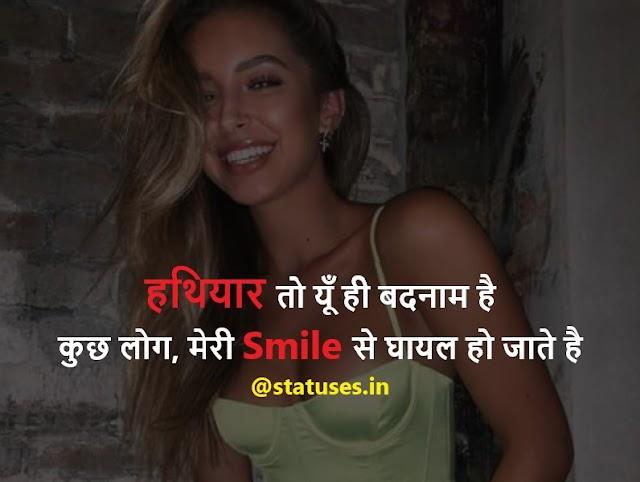 Royal Attitude Status For Girl In Hindi