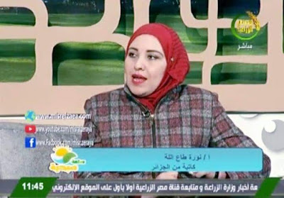 لقاء تلفزيوني خاص ومميز مع الأديبة الجزائرية نورة طاع الله ببرنامج ساعة صبحية