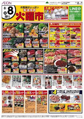 08/08〜08/09 火曜市&水曜得売
