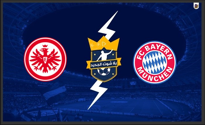 مشاهدة مباراة بايرن ميونخ وإينتراخت فرانكفورت