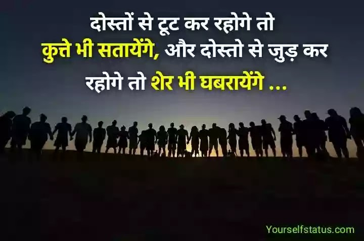 Kamine dost attitude status hindi