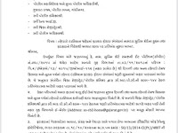 Read the announcement regarding fireworks in Gujarat, otherwise you will get in trouble