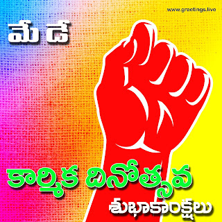 Image with Beautiful multi Color combination May Day Telugu Wishes Prapancha Karmika Dinotsavam Subhakankshalu