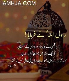 Hadees in Urdu