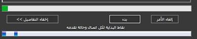 الميزة الثانية فى برنامج Internet Download manager