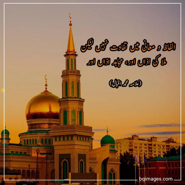 Urdu Poetry Images of Allama Iqbal