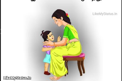 அம்மா... Amma Tamil Quote Image...