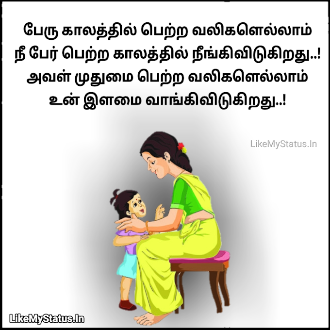 அம்மா... Amma Tamil Quote Image...