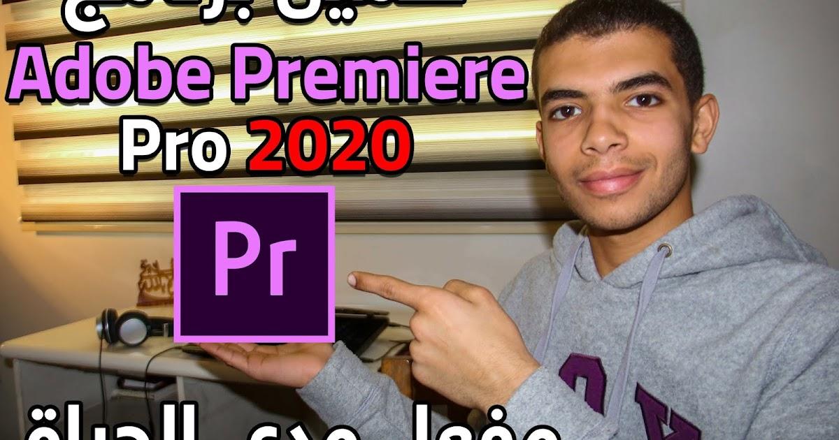 تحميل برنامج adobe premiere مجانا