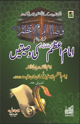 Download: Imam-e-Azam ki Wasiyaten pdf in Urdu