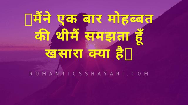 Pyar Bhari Shayari 2020 100+ Best Collection Pyar Bhari Shayari