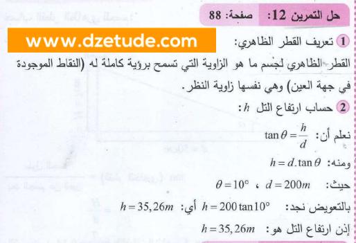 حل تمرين 12 صفحة 88 فيزياء السنة رابعة متوسط - الجيل الثاني