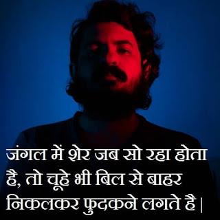 attitude-status-in-hindi-for-boy