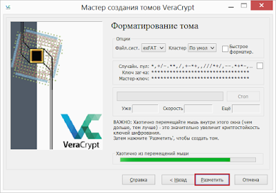 Форматирование тома VeraCrypt