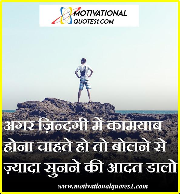Motivational Words, Motivational Quotes, Motivational Thoughts,Success Quotes, Success Motivation,inspirational message,