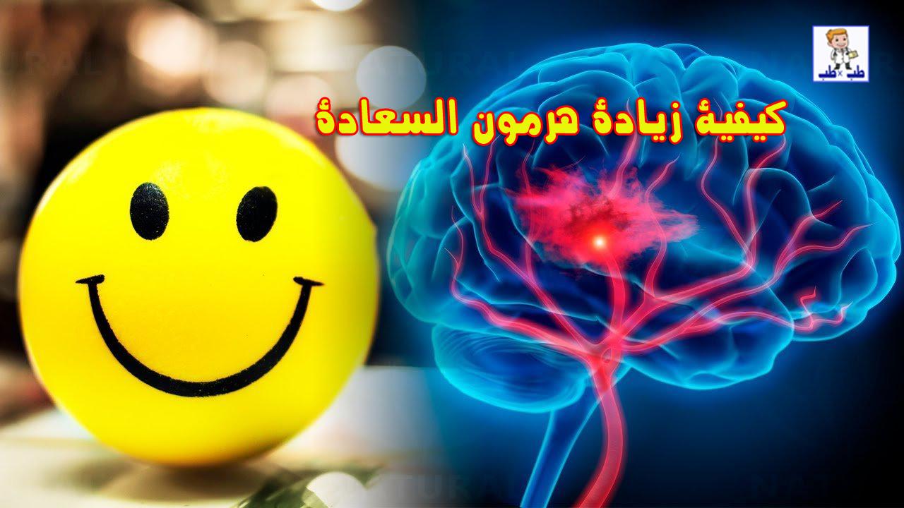 زيادة هرمون السعادة