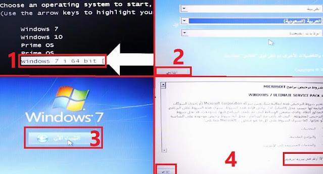 تحويل الكمبيوتر من ويندوز 32 بت الى ويندوز 64 بت بكل سهولة بدون برامج