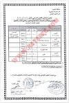جداول إمتحانات الابتدائيه والاعدادية بمحافظة القاهره 2020-2019 الترم الاول - بالصور كامله