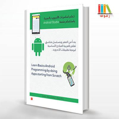 تحميل و قراءة كتاب تعلم اساسيات برمجة الاندريد باستخدام منصة اندريد ستوديو android studio pdf