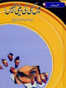 Main Kisi ki beti nahi pdf free download by InayatUllah